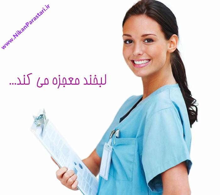 لبخند بهترین روش برای پیشگری و درمان